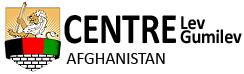 Центр Льва Гумилева в Афганистане